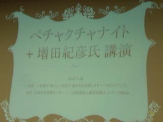 ぺちゃくちゃナイト + 増田紀彦講演会