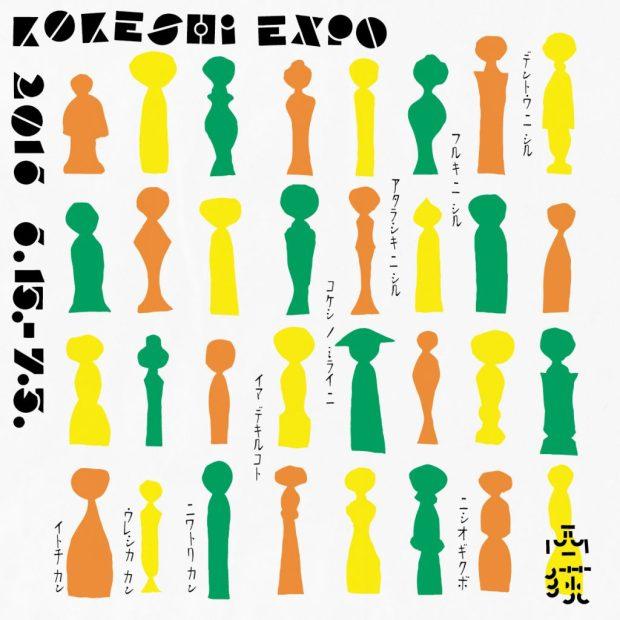 ex_kokeshi2016a