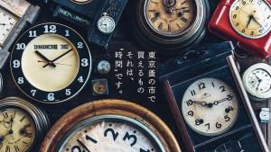 宝探しをしているような楽しさを東京で、第11回「東京蚤の市」が開催