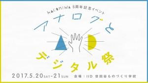 ライススタイルウェブマガジン「箱庭」が5周年記念イベント「アナログとデジタル祭」を開催