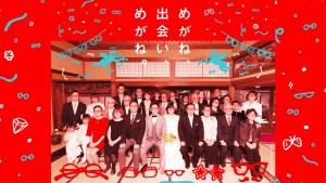 めがねに感謝し、めがねを愛する鯖江市の名物祭り「めがねフェス」が開催