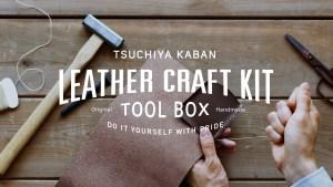 土屋鞄製造所から初の工作キット・ヌメ革道具箱「レザークラフトキット ツールBOX」が発売!