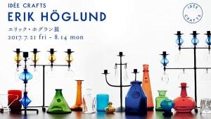 ヨーロッパのガラス工芸を変えたエリック・ホグランの展示販売が丸の内で開催