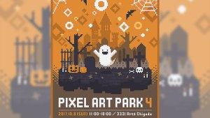 ノスタルジックかつ最先端なドット絵のお祭り「Pixel Art Park(ピクセルアートパーク)」が開催