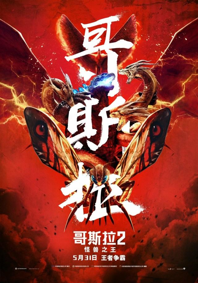 Póster chino de Godzilla: King of the Monsters (2019). Imagen: impawards.com