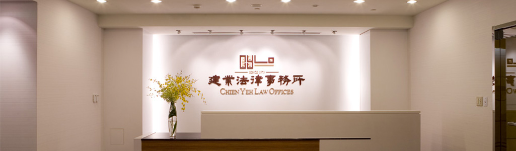 Chien Yeh Law Taipei