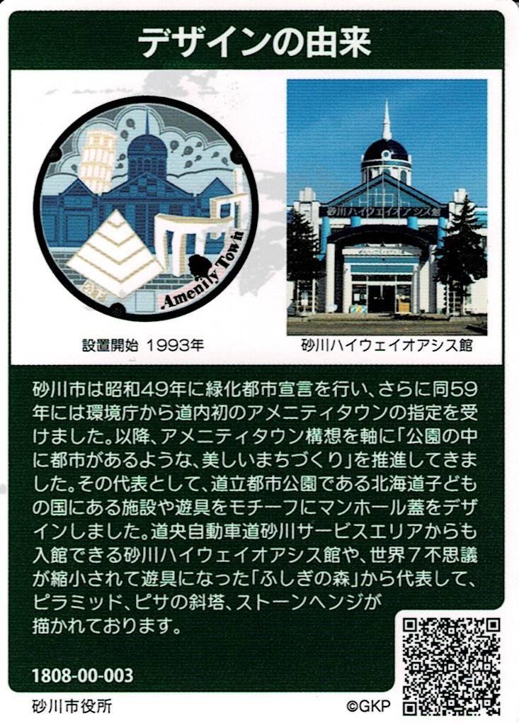 砂川市マンホールカード(裏)