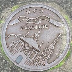 函館市 汚水