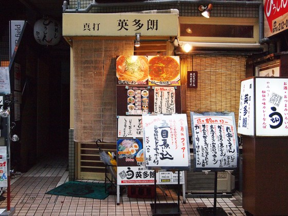 Eitaro Yuzu Ramen Shop, Kyoto Japan - plingthinks