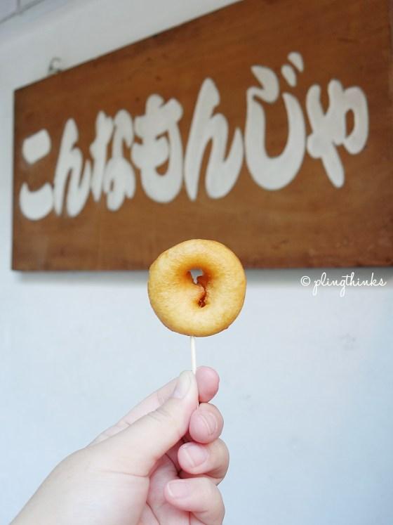 Soy Milk Donuts Konnamonjya - Nishiki Kyoto