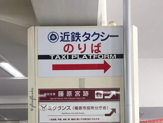 Yamato-Yagi Station - To Fujiwara Palace Ruins
