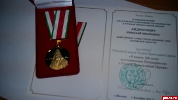 Замглавы города Великие Луки награжден медалью «В память ...