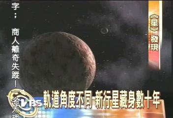 第十大行星