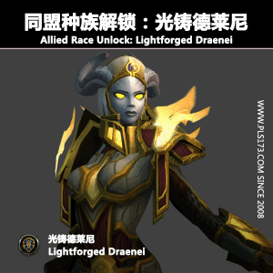 Lightforged Draenei 光铸德莱尼
