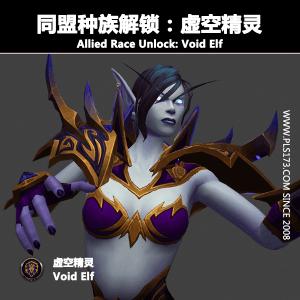 Void Elf虚空精灵