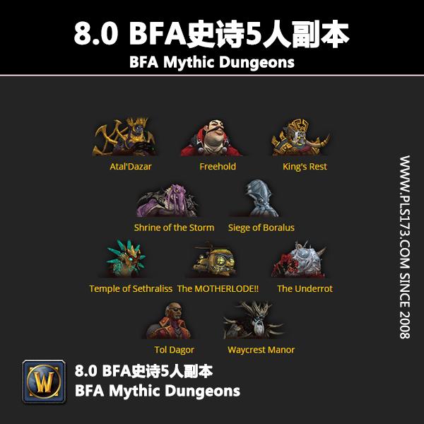 8.0 BFA史诗5人副本