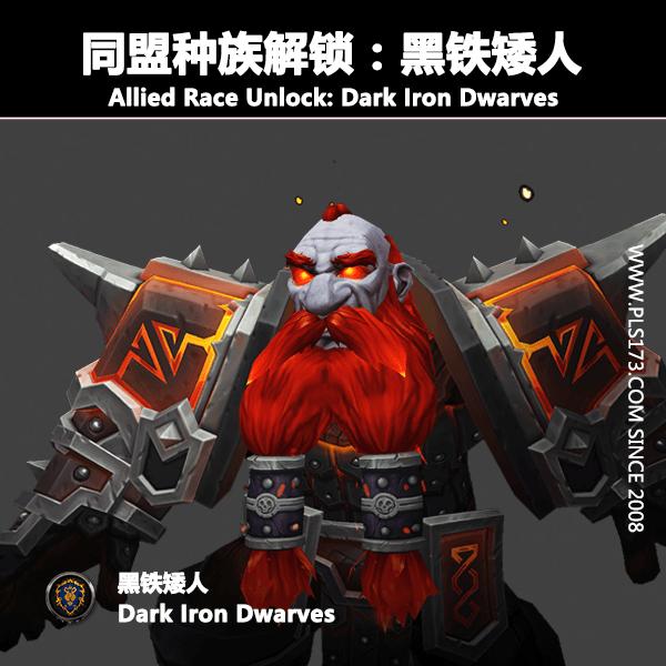Dark Iron Dwarves 黑铁矮人