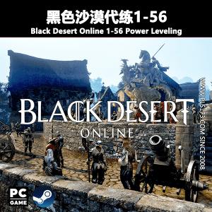 【美服/欧服】黑色沙漠代练1-56
