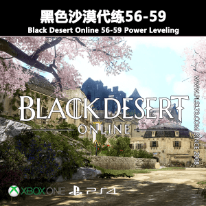 【XBOX/PS4】黑色沙漠代练56-59