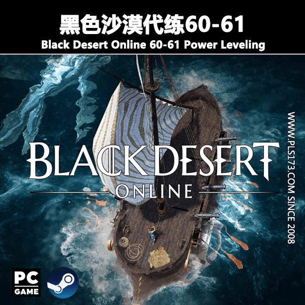 【美服/欧服】黑色沙漠代练60-61