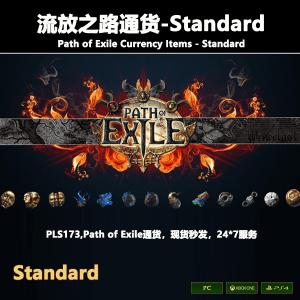 流放之路POE通货【Standard】