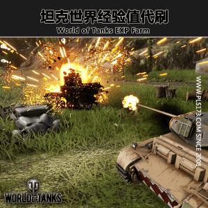 坦克世界代练-经验值代刷