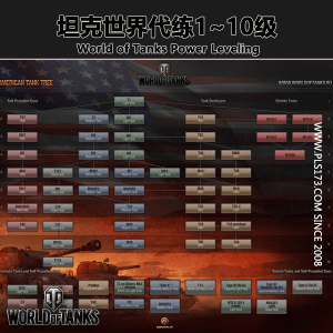 坦克世界代练-1~10级包线练级