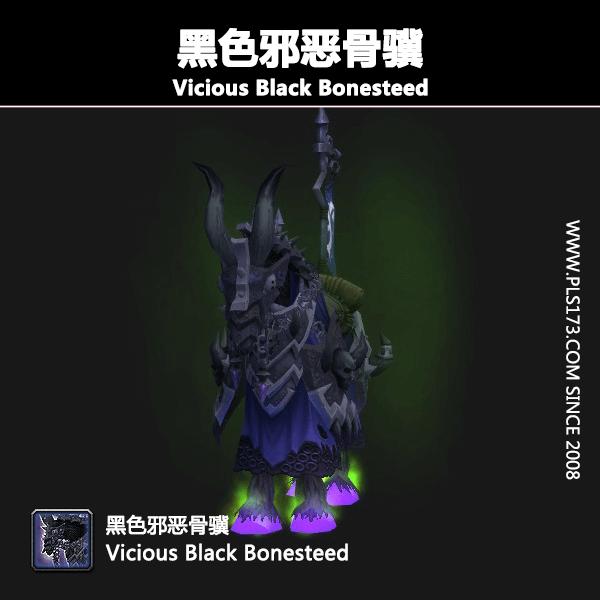 黑色邪恶骨骥Vicious Black Bonesteed