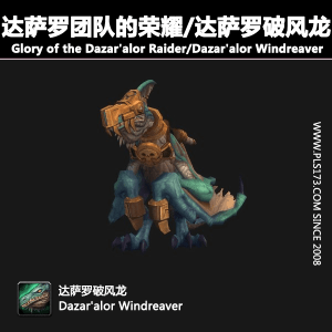dazaralor-windreaver