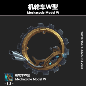 机轮车w型Mechacycle Model W