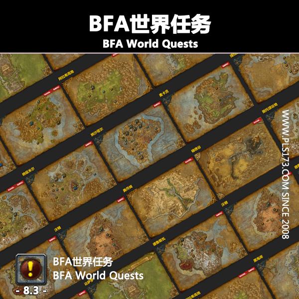 【美服】魔兽世界代练:BFA世界任务8.3版