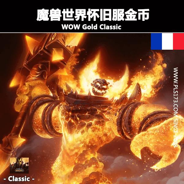 【欧服】魔兽世界怀旧服金币(法国区)