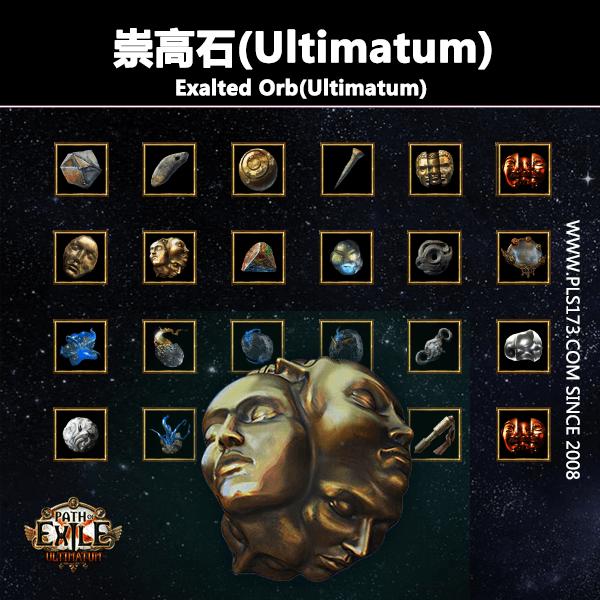 [PC]Ultimatum Standard崇高石Exalted Orb