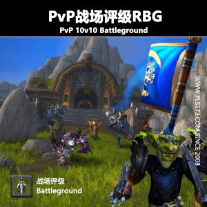 PvP评级战场RBG
