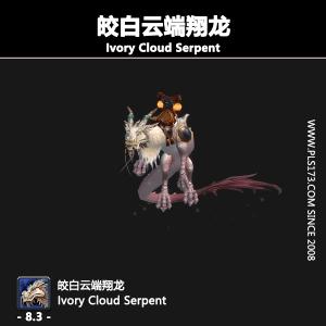 魔兽世界坐骑:皎白云端翔龙Ivory Cloud Serpent@PLS173.com