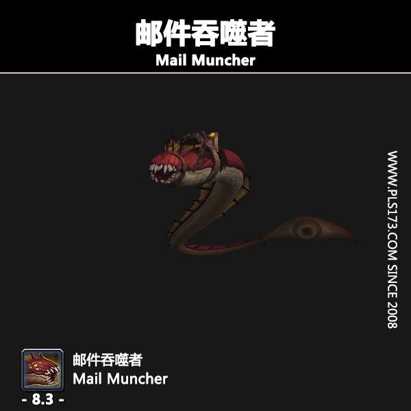 魔兽世界坐骑:邮件吞噬者Mail Muncher@PLS173.com