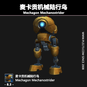 麦卡贡机械陆行鸟Mechagon Mechanostrider@PLS173.com