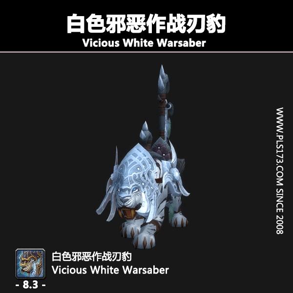 白色邪恶作战刃豹Vicious White Warsaber@PLS173.com