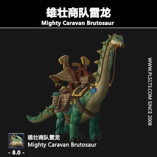 雄壮商队雷龙 Mighty Caravan Brutosaur