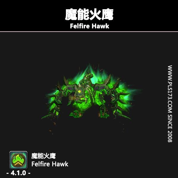 魔能火鹰/Felfire Hawk@PLS173.com
