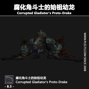 魔兽世界坐骑:腐化角斗士的始祖幼龙Corrupted Gladiators Proto-Drake@PLS173.com