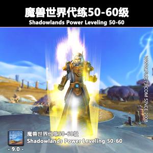 【美服】9.0魔兽世界50-60级代练