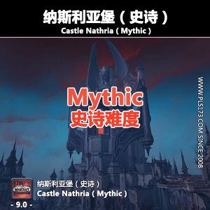 【美服】魔兽世界9.0团本:纳斯利亚堡(史诗)