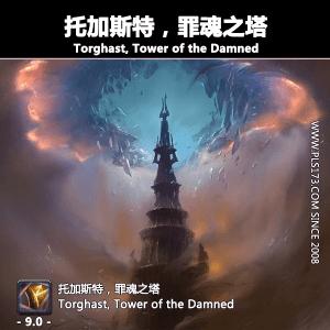 【美服】魔兽世界代练:托加斯特,罪魂之塔