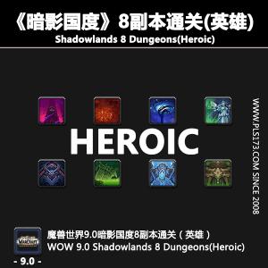 【美服】魔兽世界代练:暗影国度8副本全通-英雄
