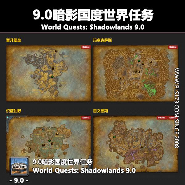 【美服】魔兽世界代练:9.0暗影国度世界任务