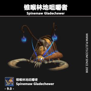 魔兽世界坐骑:锥喉林地咀嚼者Spinemaw Gladechewer