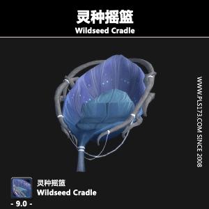 魔兽世界坐骑:灵种摇篮Wildseed Cradle