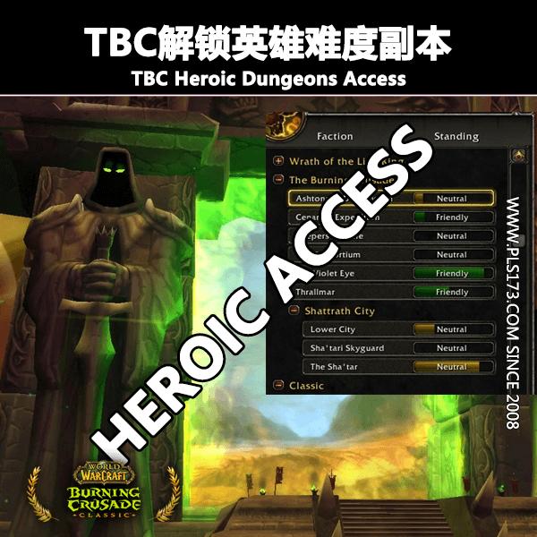 魔兽世界TBC解锁英雄难度副本