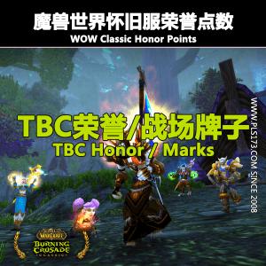 魔兽世界TBC荣誉